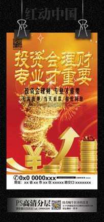 金融理财投资商业海报