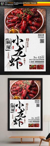 麻辣小龙虾美食宣传促销海报
