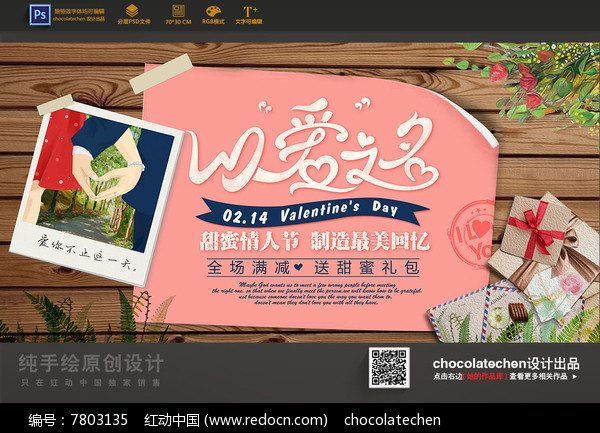 情人节浪漫海报图片