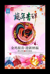 时尚创意2017鸡年海报设计模版下载