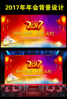 时尚大气2017鸡年年会背景板