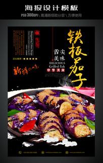 铁板茄子中国风饮食海报