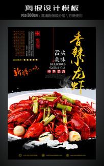 香辣小龙虾中国风美食海报