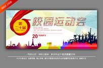 校庆20周年校园运动会海报