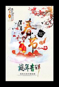 中国风2017鸡年春节海报设计
