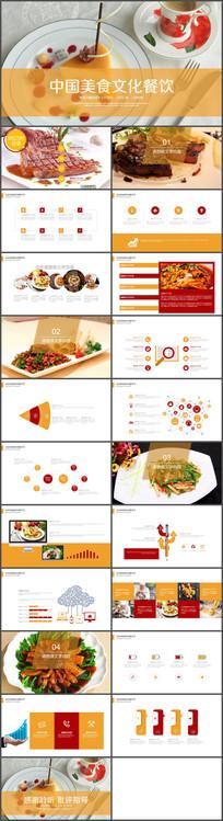 中国美食文化餐饮汇报PPT