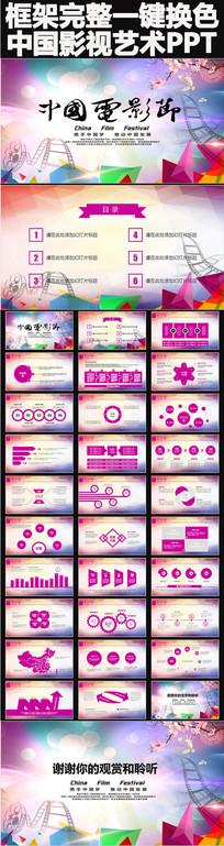 紫色大气影视艺术动态PPT