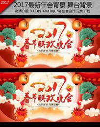 2017春节联欢晚会背景