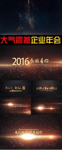 2017震撼企业公司年会片头