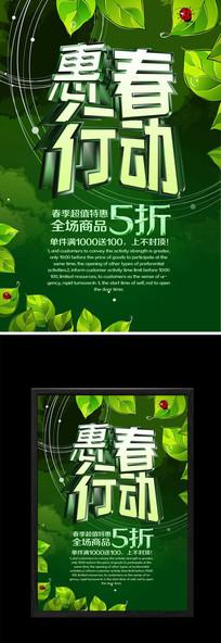 创意惠春行动春季促销海报