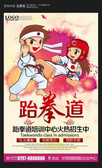 大气跆拳道招生海报