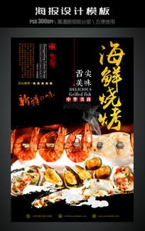 海鲜烧烤中国风美食海报