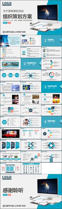 活动组织策划方案公关营销推广商演会议报告PPT模板