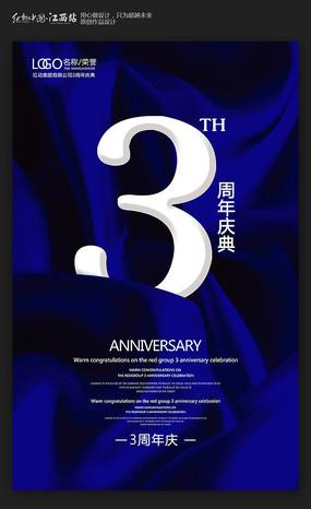 简约创意3周年庆宣传海报