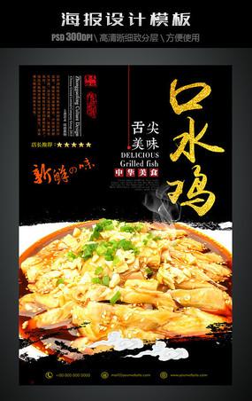 口水鸡中国风饮食海报