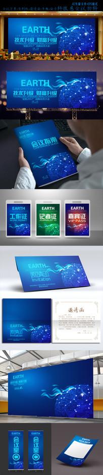 蓝色科技感企业活动策划物料设计