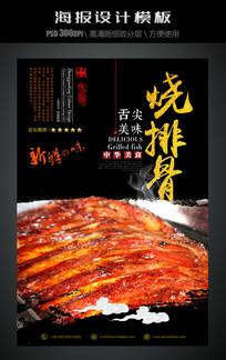 烧排骨中国风美食海报