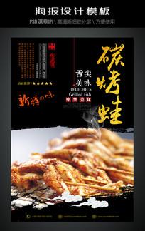碳烤蛙中国风饮食海报