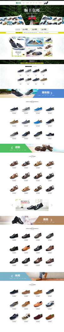 淘宝春夏季男鞋首页模板