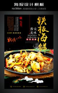 铁板海鲜中国风饮食海报