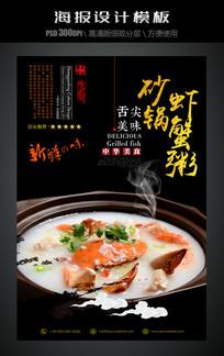 虾蟹粥中国风饮食海报