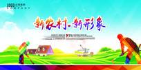 新农村建设宣传海报