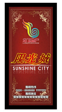 陽光城地產燈桿牌廣告設計