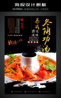 冬阴功汤中国风美食海报
