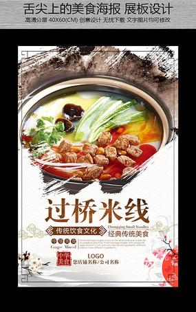 过桥米线美食海报