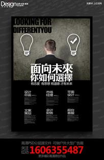 黑色创意设计公司招聘海报设计