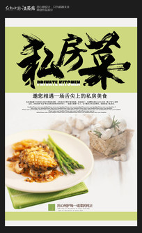 简约清新私房菜海报设计
