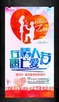 情人节相亲会单身派对活动海报