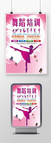 少儿舞蹈培训班艺术水彩粉红海报