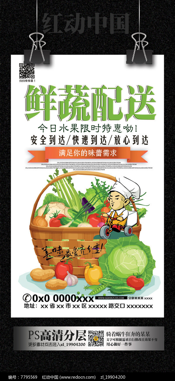 蔬菜快递海报