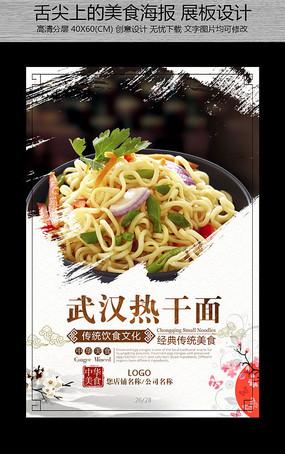 武汉热干面美食海报