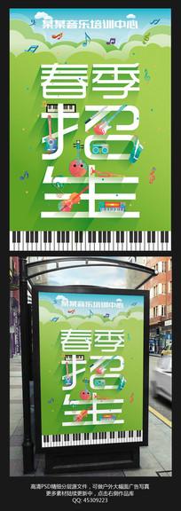 音乐中心音乐学校春季招生海报