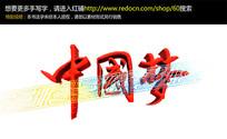 中国梦红色立体艺术字