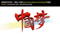 中国梦红色书法立体字