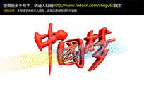 中国梦红色艺术字