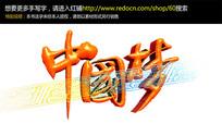 中国梦金黄立体字