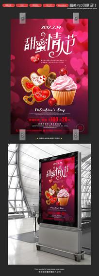 创意浪漫蛋糕情人节商城促销海报