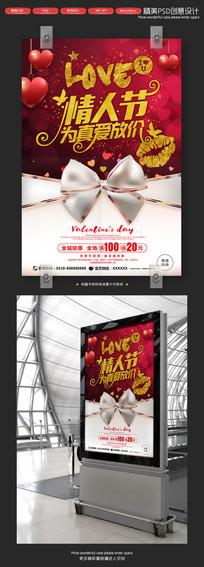 创意浪漫情人节love商城促销海报