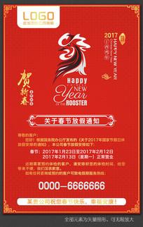 2017春节放假通知公告CDR矢量模板