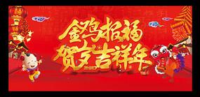 欢度春节字体
