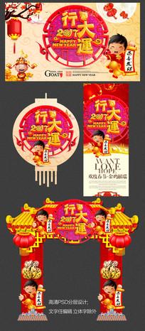 2017年鸡年商场春节门头装饰门楼