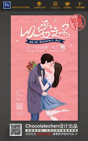 情人节活动主题海报
