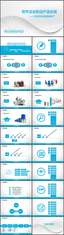创意简约软件开发商务汇报PPT模板