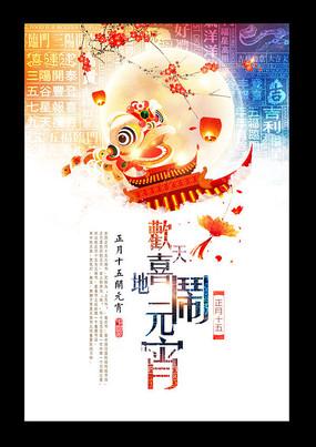 古风元宵节海报设计