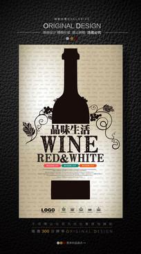 红酒创意海报