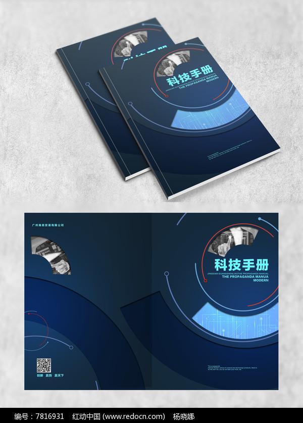 弧线创意科技简约封面图片